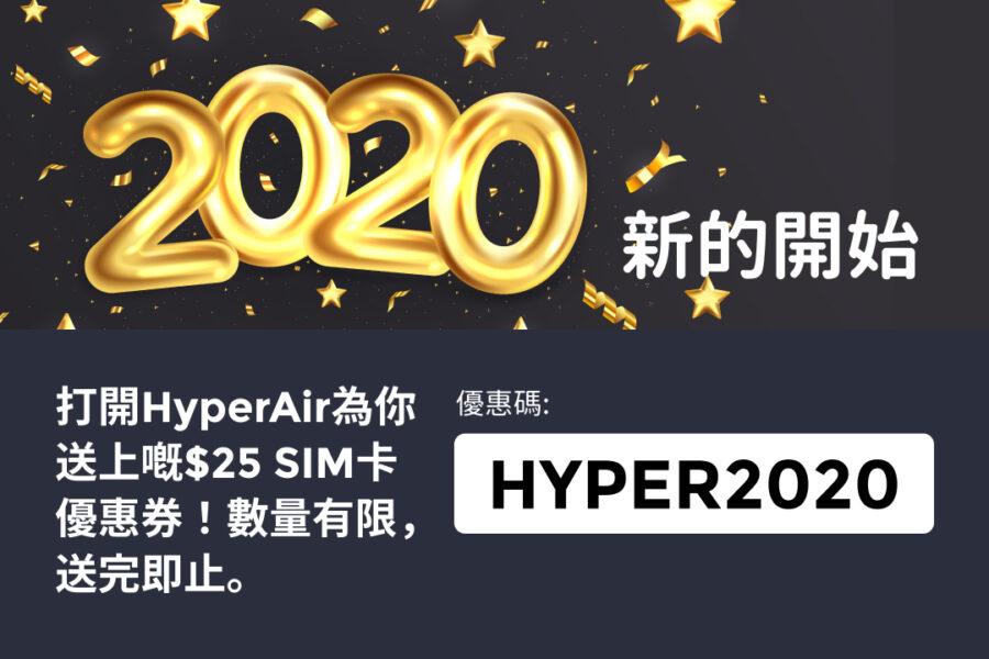 20191220 2020Newyear Blog 1