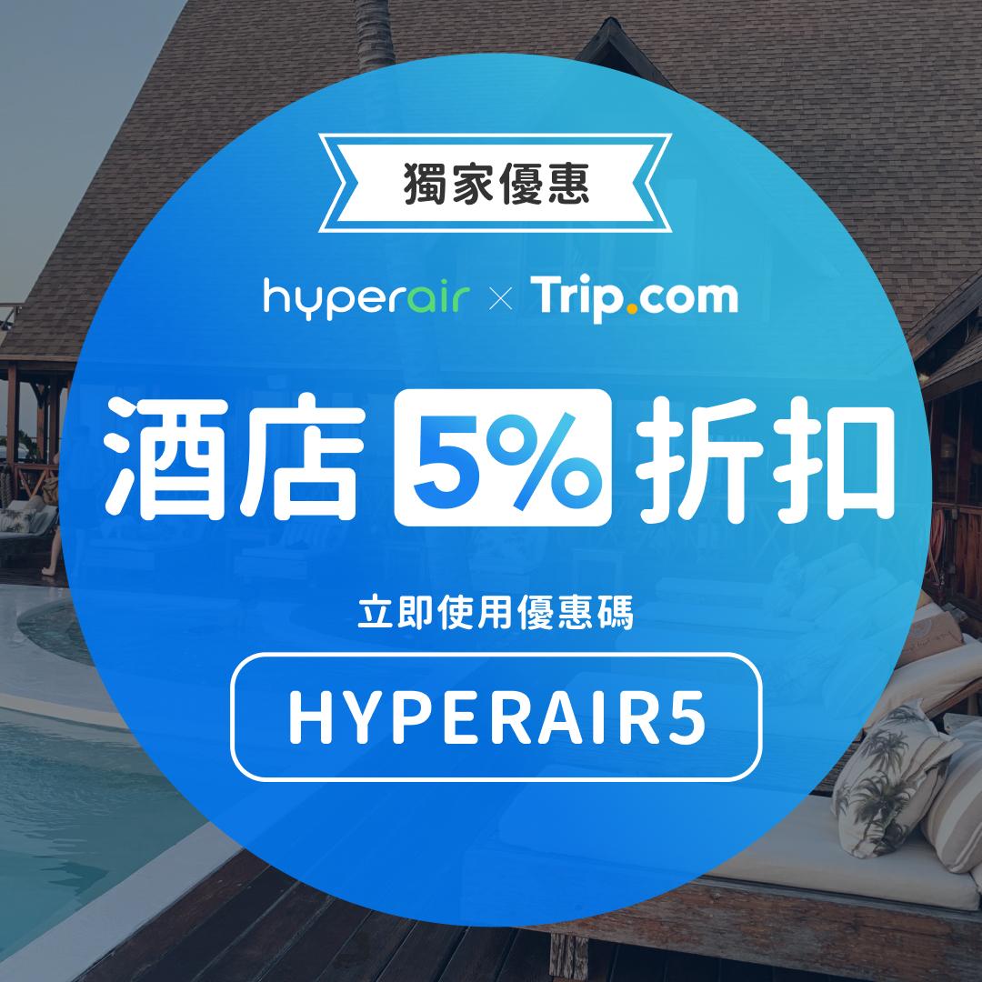 5% Discount on Trip.com