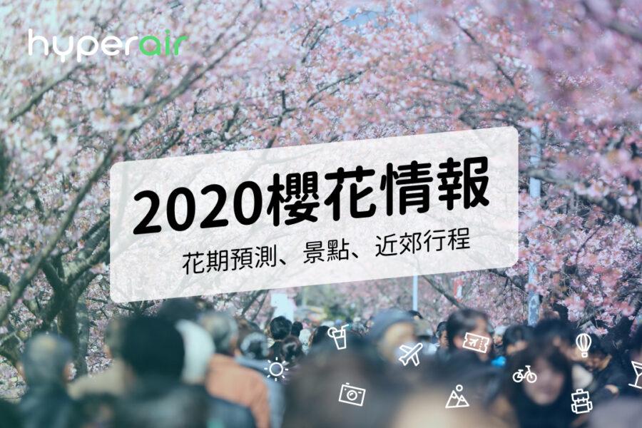 2020櫻花情情報—