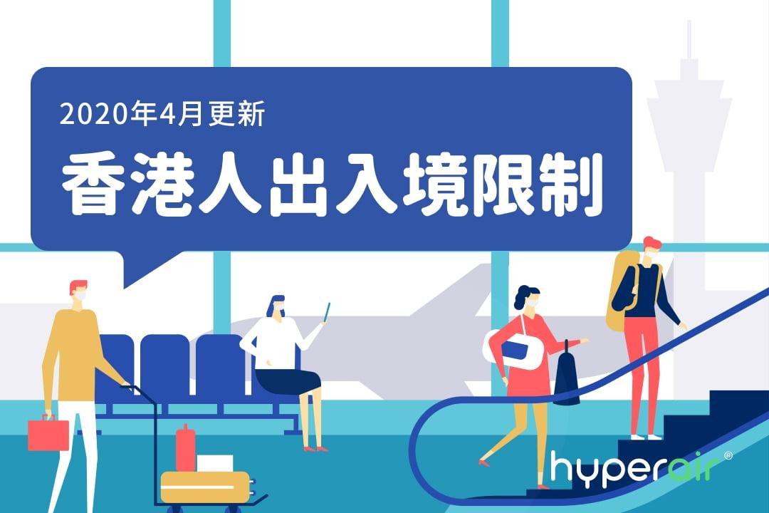【2020年4月更新】香港人出入境限制及各國簽證資訊