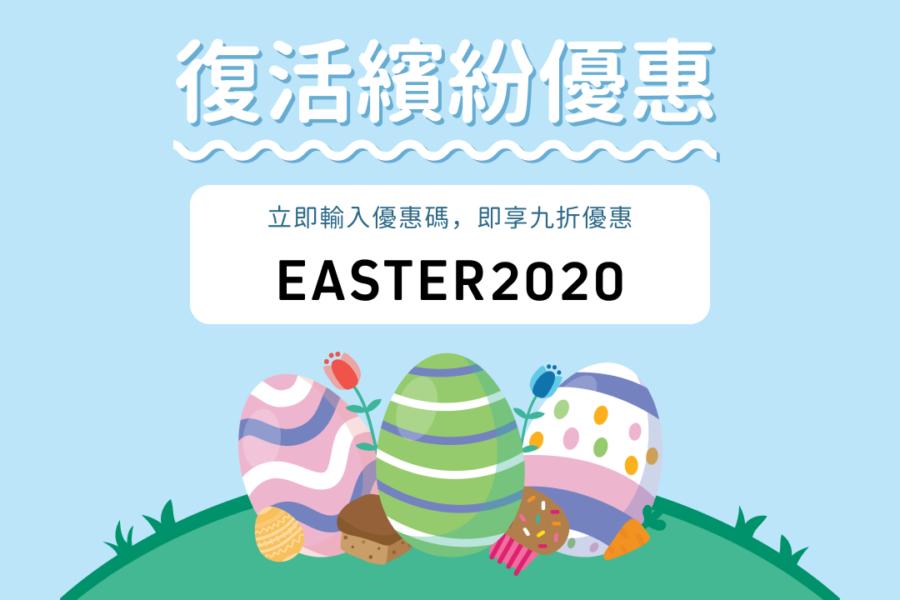 20200408 Easteroffer Edm