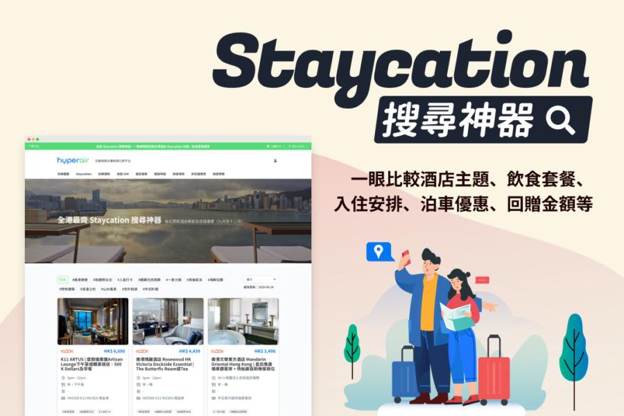香港Staycation搜尋神器