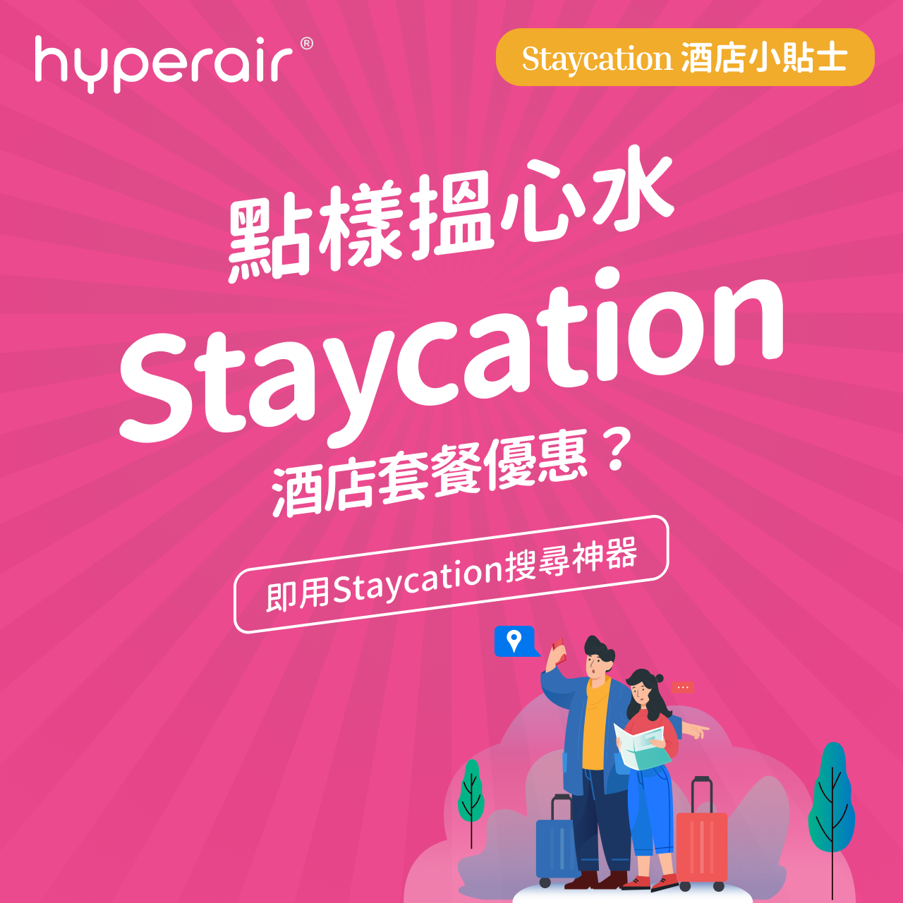 Staycation Offer