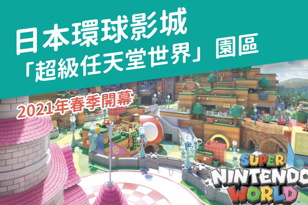 日本環球影城 「超級任天堂世界」園區2021年春季開幕