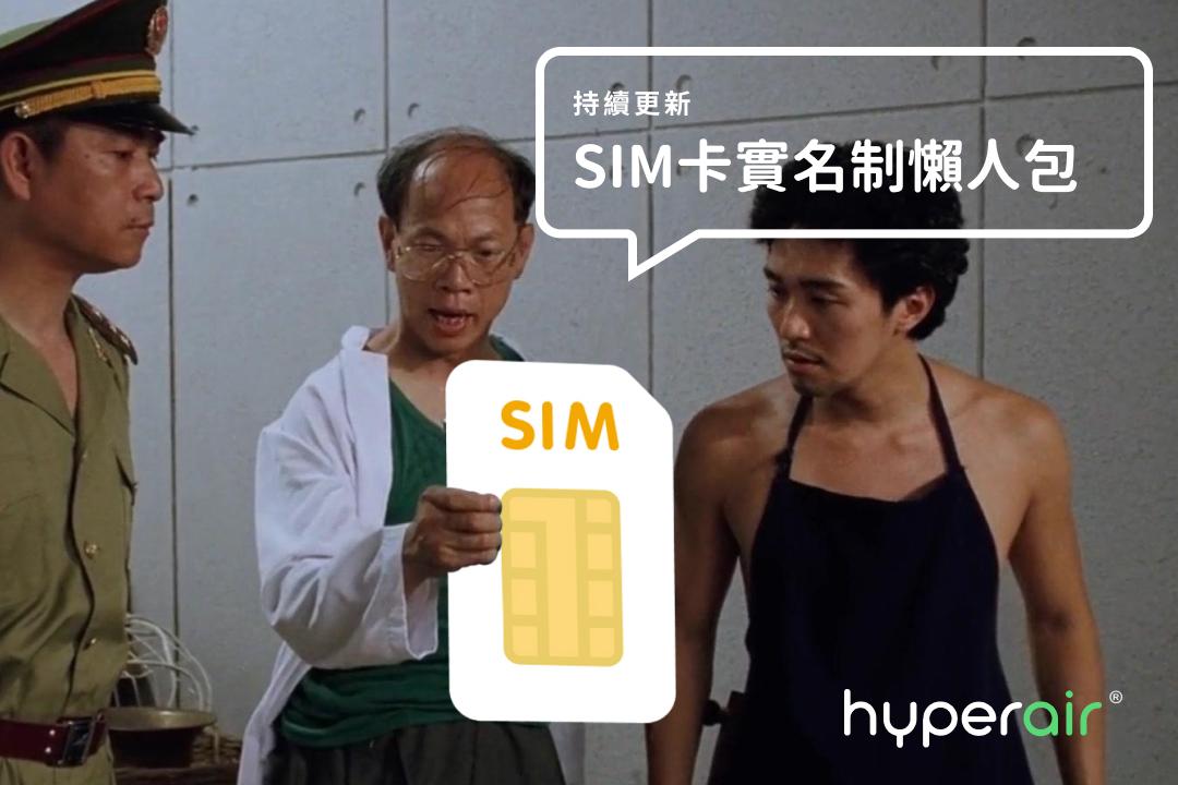 20210130 Simcardname