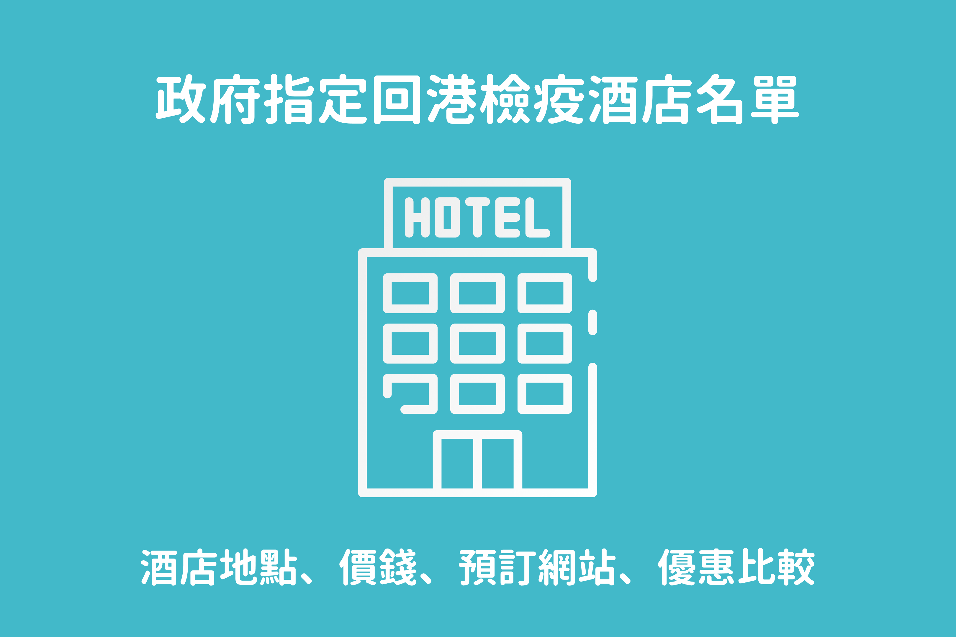 檢疫酒店 隔離酒店 防疫酒店 政府指定名單