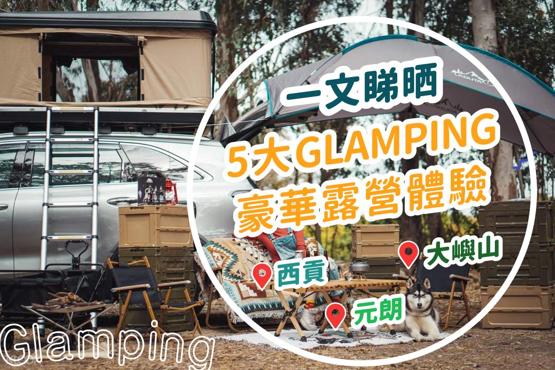 20210312 Glamping