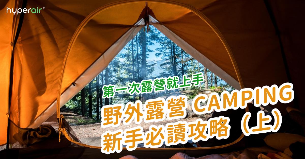 20210408 Camping11