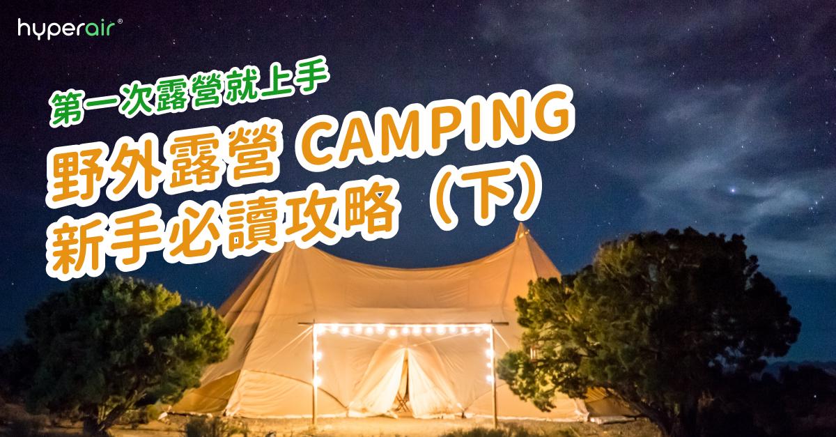 20210408 Camping12