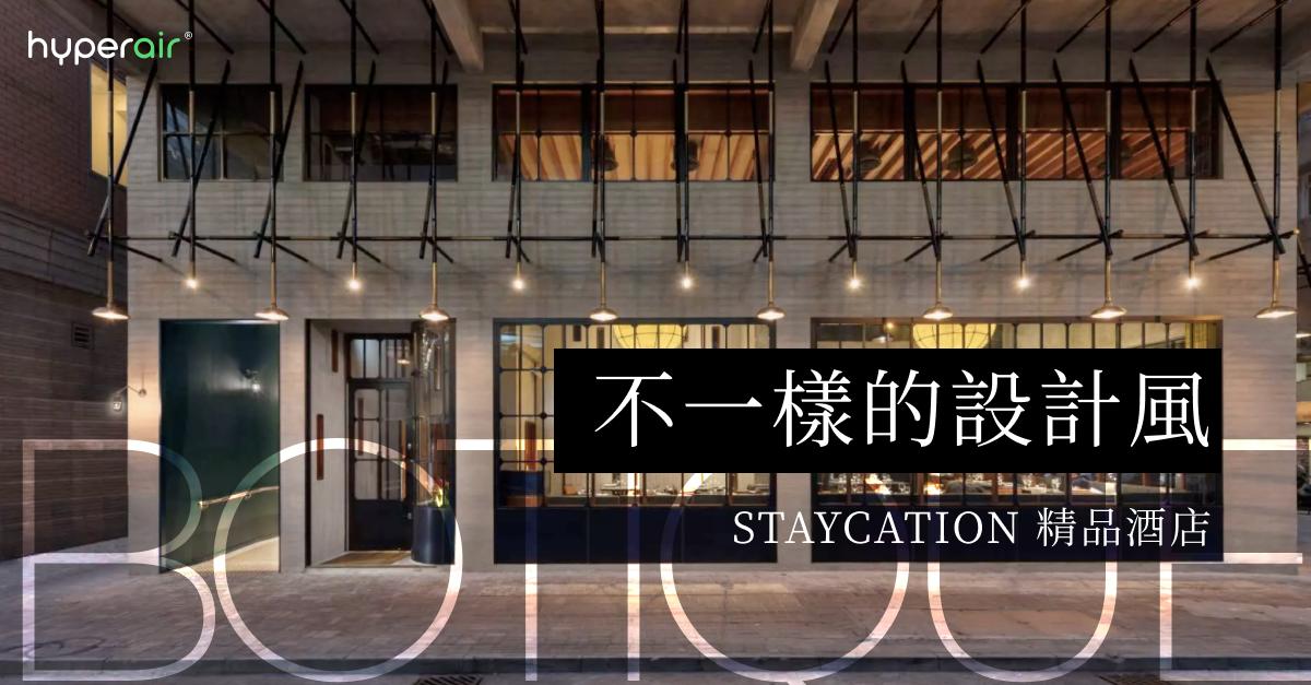 Staycation 精品酒店